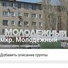 мкр.Молодёжный г.Новочеркасск