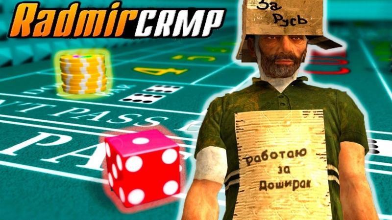 [DuDaRoV Play] Radmir RP CRMP -Жесткий Слив в Казино