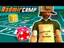 DuDaRoV Play Radmir RP CRMP Жесткий Слив в Казино