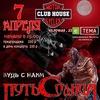 07.04 ПУТЬ СОЛНЦА, ABDICATION, RELICT. ClubHouse