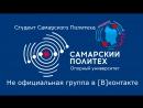 Я Студент Самарского ПОЛИТЕХА | Не официальная группа в вк