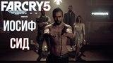 Far Cry 5. Часть 1. Иосиф Сид.