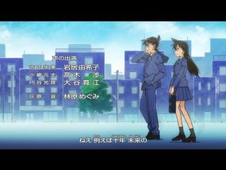 El Detectiu Conan - Ending - 54 - Yume Monogatari [BREAKERZ]