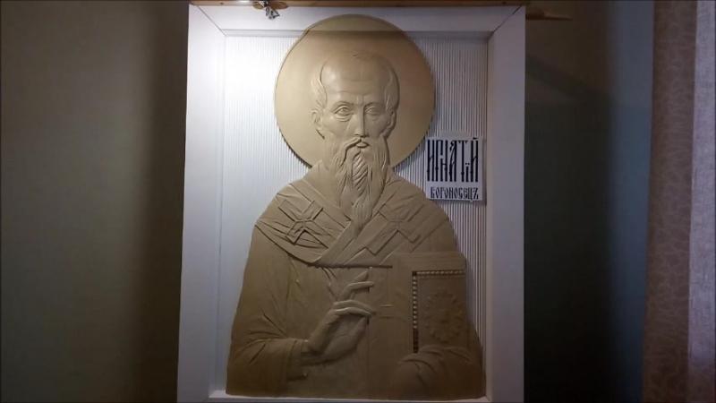 Св. Игнатий