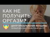 Как НЕ получить оргазм. Топ 5 вредных советов от Юлии Волковой