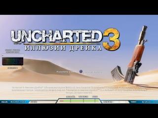 НАМ НУЖНО ТВОЁ ЗОЛОТО ЧАСТЬ 3!!! Uncharted 3: Drake's Deception