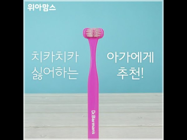 위아맘스 Review 닥터바만스 3헤드 슈퍼브러쉬 칫솔 3 Headed Toothbrush |유아용품 리뷰 Ba