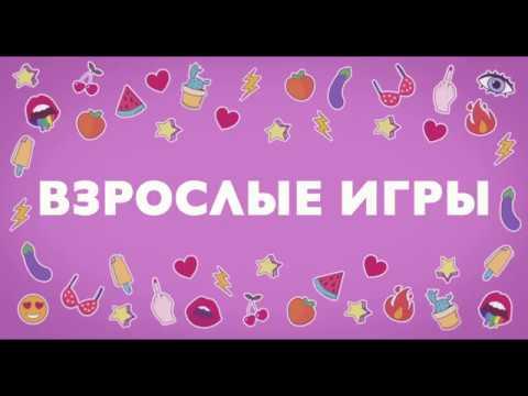 Трейлер фильма Взрослые игры. В кино с 5 апреля