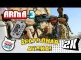 [Advocat Gaming] Абсурдная атака ★Тушино★ ArmA 3