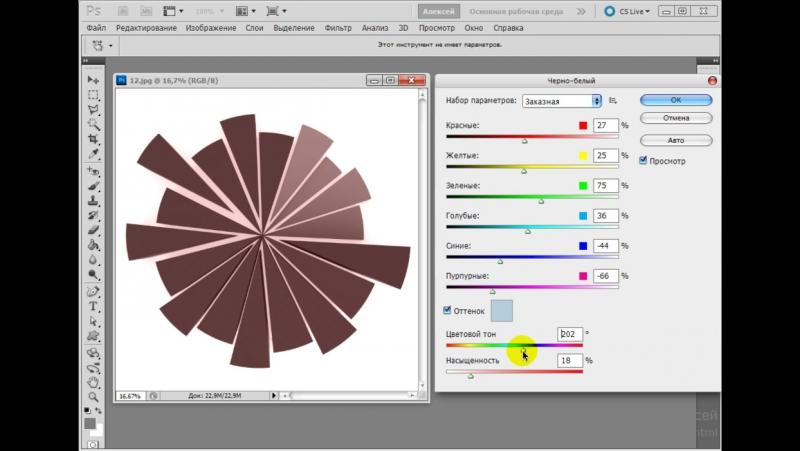 60. 3 блок (цветовой баланс, чёрно-белое, фото-фильтр, микширование каналов)