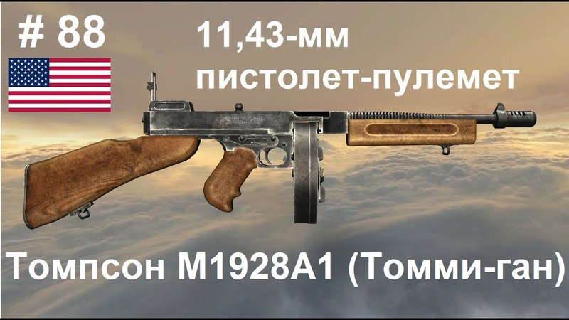 11,43-мм пистолет-пулемет Томпсон М1928А1 (Томми-ган) (США) (World of Guns: Gun Disassembly 88)