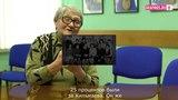 Живая история: Таисия Коломенская. На жестовом языке с субтитрами