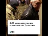 ФСБ задержала членов правительства Дагестана
