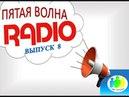Пятая волна RADIO эфир от 16.03.18