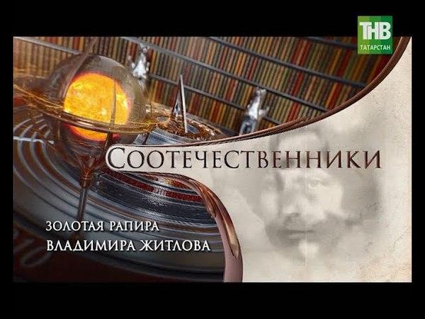 Золотая рапира Владимира Житлова Соотечественники 07/17 ТНВ