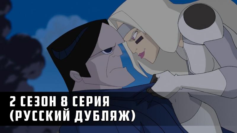 Грандиозный Человек Паук 2 сезон 8 серия Дубляж