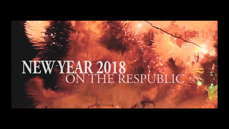 NEW YEAR 2018 НАШ НОВЫЙ ГОД КАК ОБЫЧНО ВСЕ В СБОРЕ БАНДА ОТЖИГАЕМ КАК НАДО