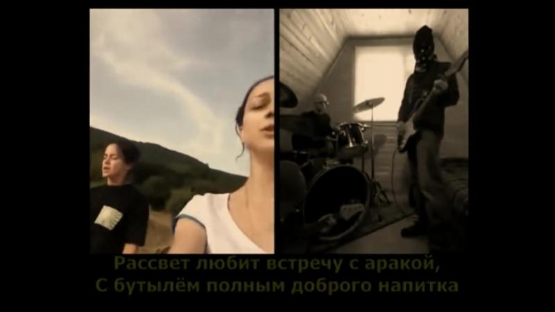 Трио Мандили - Апарека (heavy version) - русский перевод (The trio Mandili «Apareka», lyrics)
