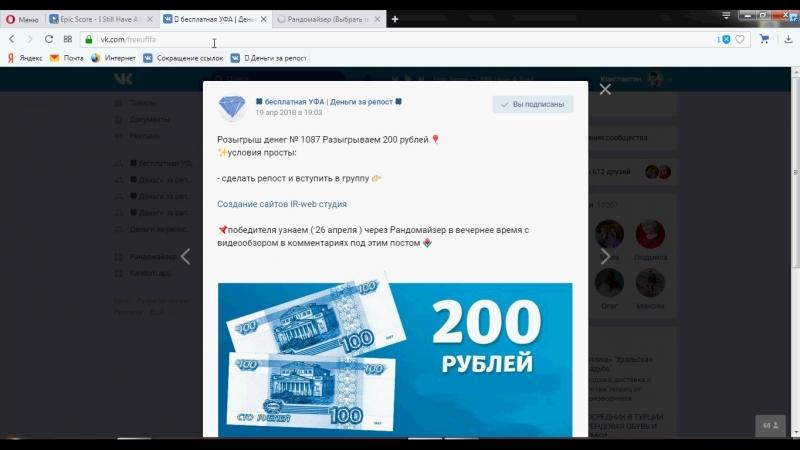 Розыгрыш денег № 1087 Разыгрываем 200 рублей 🎈