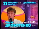 Арамиль 22 февраля Сергей Дроботенко
