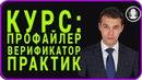 Как правильно читать человека Евгений Спирица Курс Профайлер Верификатор Практик
