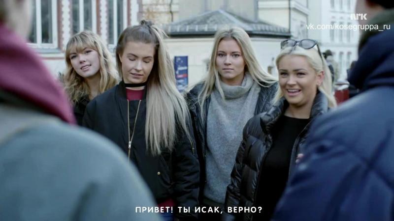 SKAM 4 отрывок 10 серии 3 сезона русские субтитры