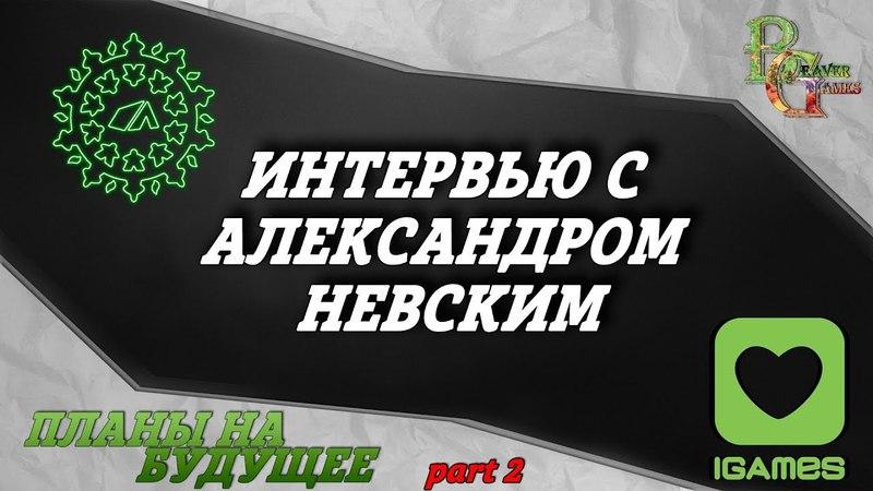 Интервью с Александром Невским Планы на будущее Гикосфера 3