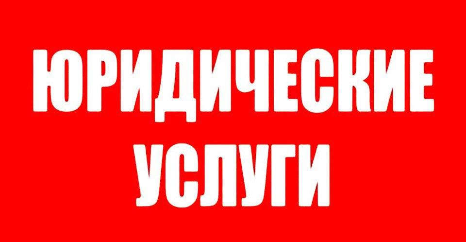 Жители Симферополя назвали лучшую юридическую компанию 2017 года