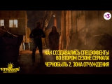 Было/Стало. Графика в сериале Чернобыль 2. Зона отчуждения