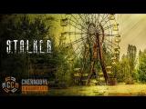 S.T.A.L.K.E.R.: Chernobyl Chronicles #4. S.T.A.L.K.E.R COC 6.03. Возвращение Ибрагима