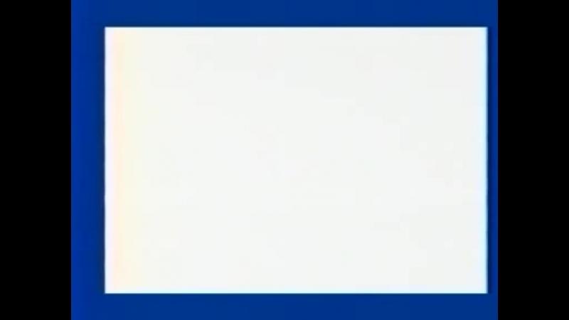 Заставка конца эфира (Canal Bleu [Франция], 1996-2003)