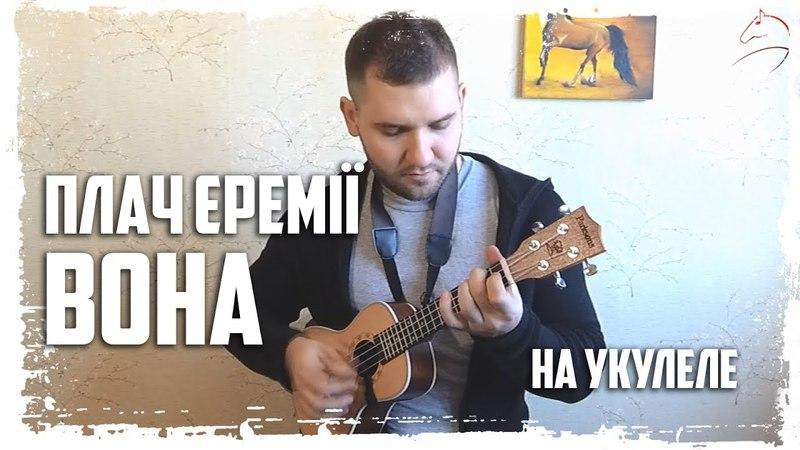 🇺🇦 Плач Єремії - Вона (на укулеле by MuseTANG) акорди