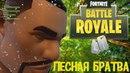 Fortnite Battle Royale | Лесная братва