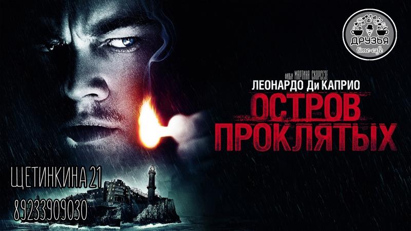 Остров проклятых (2010) — русский трейлер