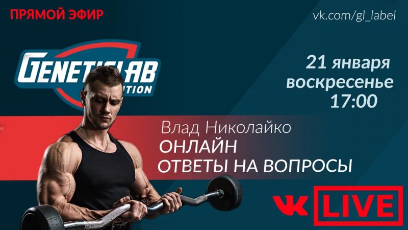 Влад Николайко ONLINE / ответы на вопросы