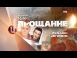 Игорь Сорин и Олег Яковлев. Прощание