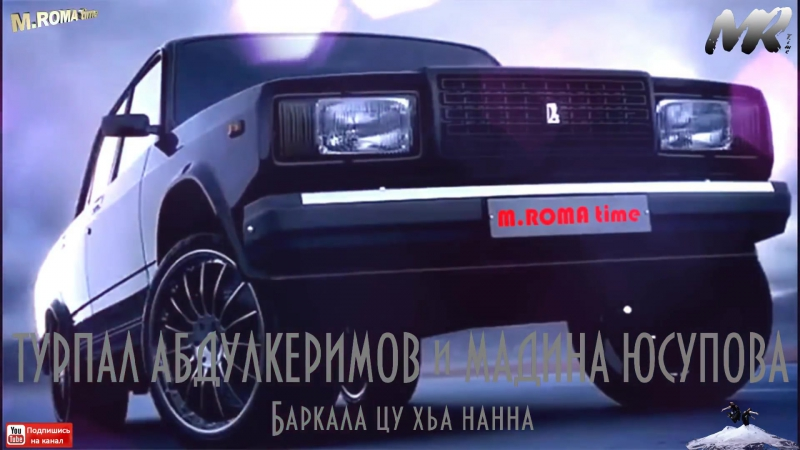 ТУРПАЛ АБДУЛКЕРИМОВ и МАДИНА ЮСУПОВА - Баркала цу хьа нанна 2017_Full-HD