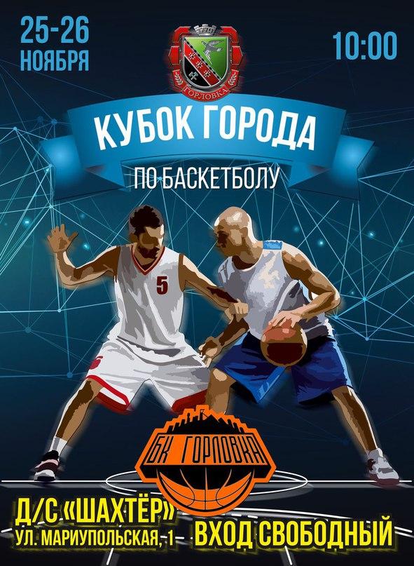 Никита Гоменко | Горловка