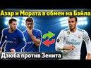 Азар и Мората вместо Бэйла, Бензема в Челси, Дзюба против Зенита, Салах общался с Реалом
