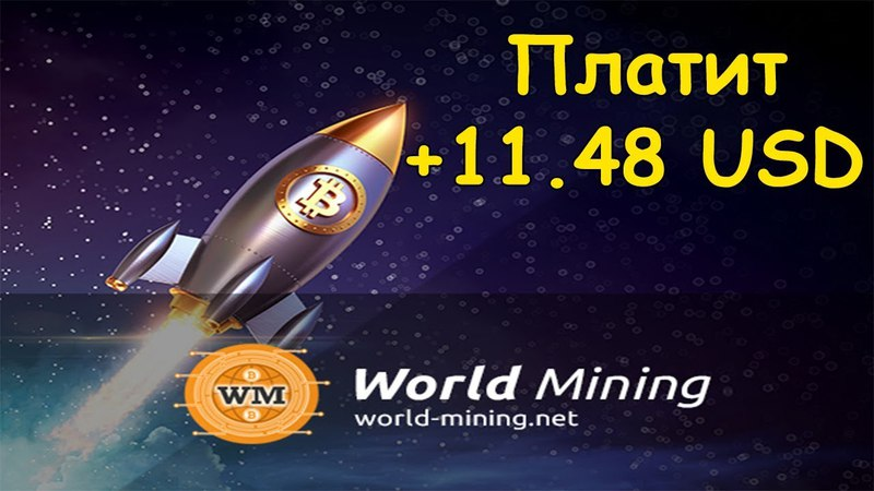 World Mining - Платит - майнинг Bitcoin - Бонус 30 GHS - вывод 11.48 USD