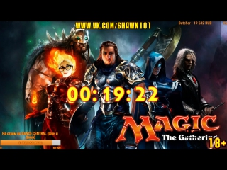 [18+] Шон и Даша играют в Magic: The Gathering