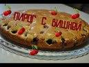 пирог с вишней пирог с замороженной ягодой быстрый и вкусный пирог