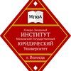 СЗИ МГЮА (Вологда): Не упусти своё будущее!