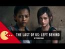 Игрофильм: Одни из нас - Оставшиеся позади