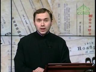 21 марта. Апостол Ерма