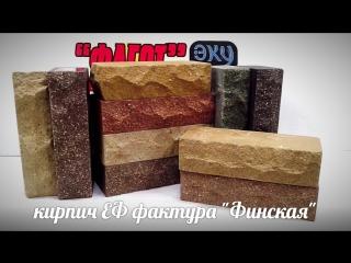 Кирпич ФАГОТ ЕФ фактура Финская 250х100х65мм для кладки стен полнотелый