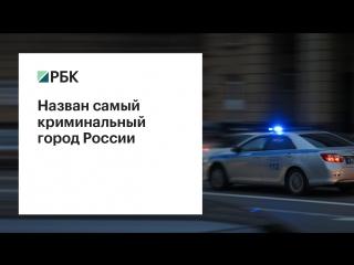 Топ 10 криминальных городов России