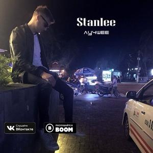 Stanlee: лучшее