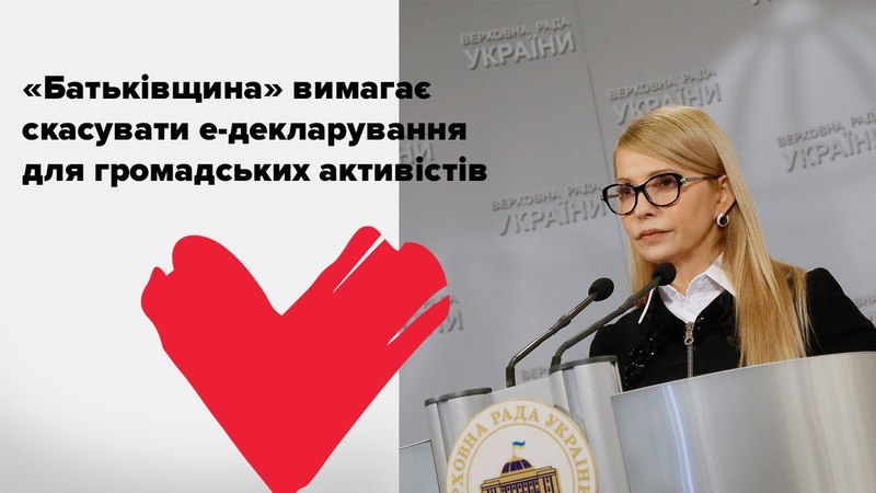 «Батьківщина» вимагає скасувати е-декларування для громадських активістів (28.03.2018)