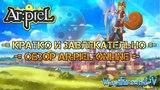 Ar:piel Online (Арпиэль, Arpiel). Краткий и увлекательный обзор игры.